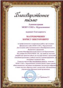 МОБУ СОШ с.Мурсалимкино МР Салаватский район