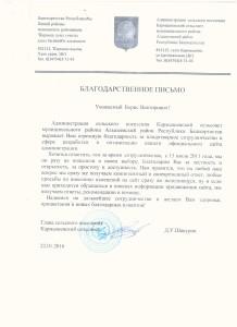 Администрация Кармышевского сельсовета муниципального района Альшеевский район