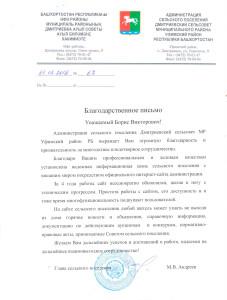 Администрация Дмитриевский сельсовета муниципального района Уфимский район Республики Башкортостан