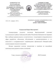 Администрация Верхнетроицкого сельсовета муниципального района Туймазинский район Республики Башкортостан