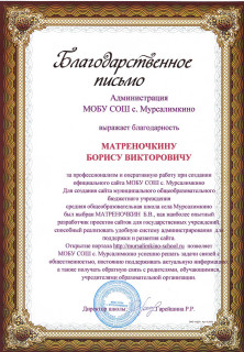 благодарность-Матреночкину-680